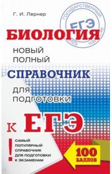 Купить Георгий Лернер: ЕГЭ Биология. Новый полный справочник для подготовки ISBN: 978-5-17-103341-5