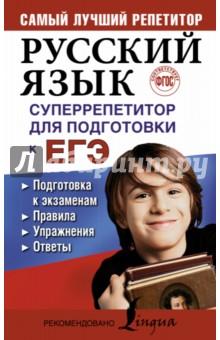 Купить ЕГЭ Русский язык. Суперрепетитор для подготовки ISBN: 978-5-17-102399-7
