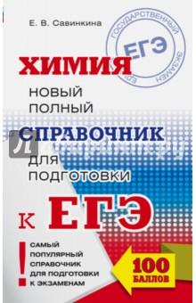 Купить ЕГЭ Химия. Новый полный справочник для подготовки ISBN: 978-5-17-103345-3