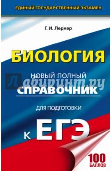 Купить ЕГЭ Биология. Новый полный справочник для подготовки ISBN: 978-5-17-103340-8