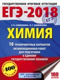 Савинкина, Живейнова: ЕГЭ2018. Химия. 10 тренировочных вариантов экзаменационных работ