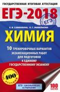 Савинкина, Живейнова: ЕГЭ18 Химия. 10 тренировочных вариантов экзаменационных работ