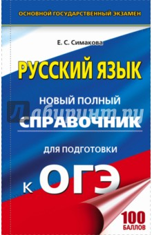 Купить ОГЭ Русский язык. Новый полный справочник ISBN: 978-5-17-103638-6