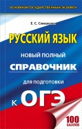Елена Симакова - Русский язык. Новый полный справочник для подготовки к ОГЭ обложка книги