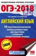 Терентьева, Гудкова: ОГЭ18 Английский язык. 10 тренировочных вариантов экзаменационных работ