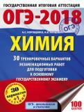 Корощенко, Купцова: ОГЭ18 Химия. 30 вариантов тренировочных экзаменационных работ