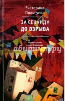 За секунду до взрыва (с автографом автора) - Екатерина Польгуева
