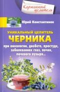 Юрий Константинов: Уникальный целитель. Черника
