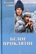 Владимир Санин - Белое проклятие обложка книги