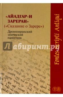 Айадгар-и Зареран (Сказание о Зарере). Древнеиранский эпический памятник