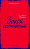Симона Элкелес - Закон притяжения обложка книги
