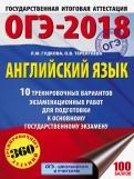 Терентьева, Гудкова: ОГЭ2018. Английский язык. 10 тренировочных вариантов экзаменационных работ