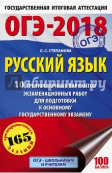 Купить ОГЭ-18 Русский язык. 10 тренировочных экзаменационных вариантов ISBN: 978-5-17-103317-0
