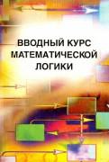 Успенский, Верещагин, Плиско - Вводный курс математической логики обложка книги