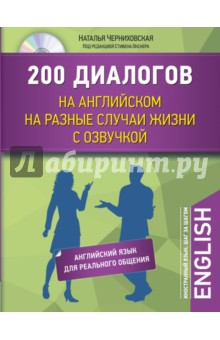 200 диалогов на английском на разные случаи жизни с озвучкой (+CD) - Наталья Черниховская