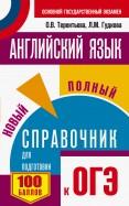 Терентьева, Гудкова: ОГЭ Английский язык. Новый полный справочник