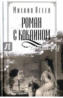 Роман с кокаином - Михаил Агеев