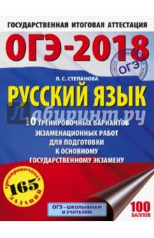 Купить ОГЭ-18 Русский язык. 10 тренировочных вариантов экзаменационных работ ISBN: 978-5-17-103312-5