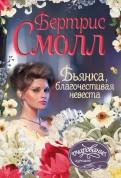 Бертрис Смолл - Бьянка, благочестивая невеста обложка книги