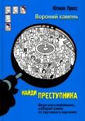 Юлиан Пресс - Найди преступника. Вороний Камень обложка книги