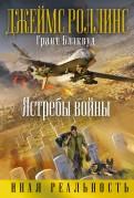 Джеймс Роллинс - Ястребы войны обложка книги