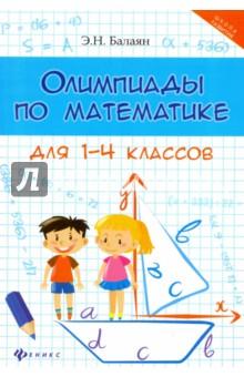 Олимпиады по математике для 1-4 классов - Эдуард Балаян
