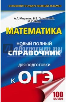 Купить ОГЭ Математика Новый полный справочник (тв) ISBN: 978-5-17-096816-9