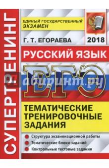Купить Галина Егораева: ЕГЭ 2018. Русский язык Супертренинг ISBN: 978-5-377-12355-2
