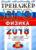 Лукашева, Чистякова: ЕГЭ 2018. Физика. Тренажер