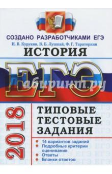 ЕГЭ 2018. История. Типовые тестовые задания - Курукин, Тараторкин, Лушпай