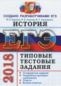 Курукин, Тараторкин, Лушпай: ЕГЭ 2018. История. Типовые тестовые задания