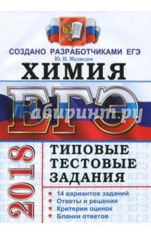 Купить Юрий Медведев: ЕГЭ 2018 Химия. Типовые тестовые задания ISBN: 978-5-377-12366-8