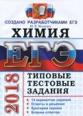 Юрий Медведев: ЕГЭ 2018. Химия. Типовые тестовые задания от разработчиков ЕГЭ