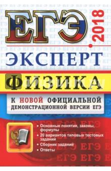 ЕГЭ Эксперт 2018. Физика - Кабардин, Кабардина, Орлов