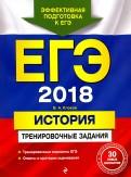 Валерий Клоков: ЕГЭ-2018. История. Тренировочные задания