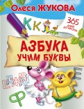 Олеся Жукова - Азбука. Учим буквы обложка книги