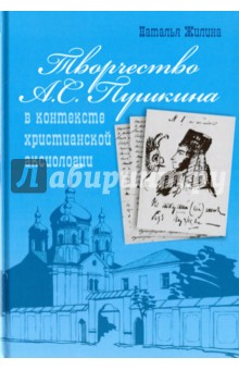 Творчество А. С. Пушкина в контексте христианской аксиологии. Монография