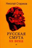 Николай Стариков: Русская смута