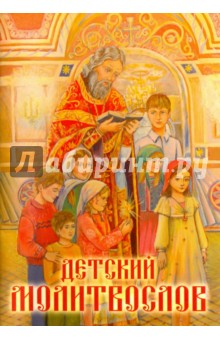 Молитвослов детский