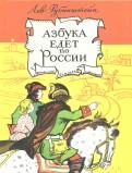 Лев Рубинштейн: Азбука едет по России