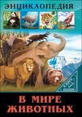 Ярослава Соколова: В мире животных