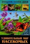 Людмила Соколова: Удивительный мир насекомых