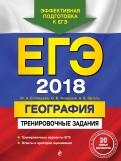 Соловьева, Чичерина, Эртель: ЕГЭ-2018. География. Тренировочные задания