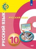 Русский язык. 10 класс. Учебное пособие. Базовый уровень