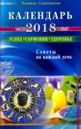 Людмила Серебрякова: Календарь на 2018 год. Успех, гармония, здоровье. Советы на каждый день
