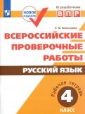 Людмила Комиссарова - ВПР. Русский язык. 4 класс. Рабочая тетрадь обложка книги