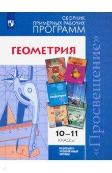Математика. 10-11 класс. Геометрия. Сборник рабочих программ: базовый и углубленный уровни. Уч. пос.