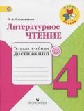 Наталия Стефаненко: Литературное чтение. 4 класс. Тетрадь учебных достижений. ФГОС