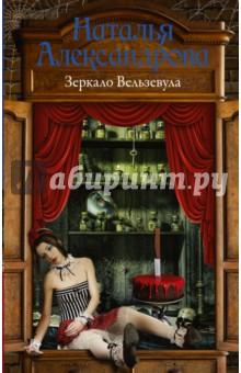 Зеркало Вельзевула - Наталья Александрова