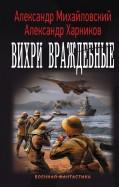 Михайловский, Харников: Варяг. Вихри враждебные